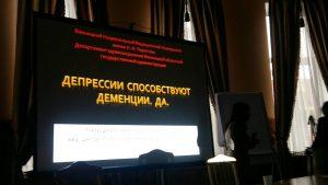 Конференция  Украинской Ассоциации  Психоаналитической  психотерапии